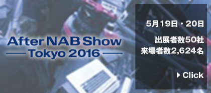 NABSHOW_2016_in_tokyo