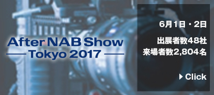 NABSHOW_2017_in_tokyo